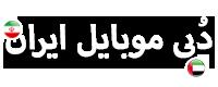دُبی موبایل ایران